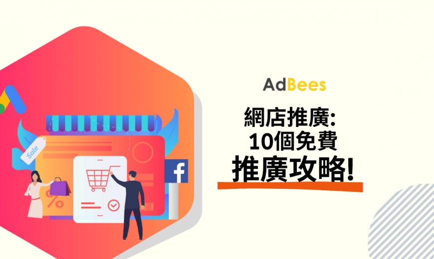 AdBees Digital 網店(Eshop) 免費網上推廣攻略
