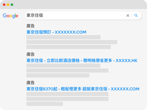 谷歌動態搜尋廣告 (Google Dynamic Search Ads)